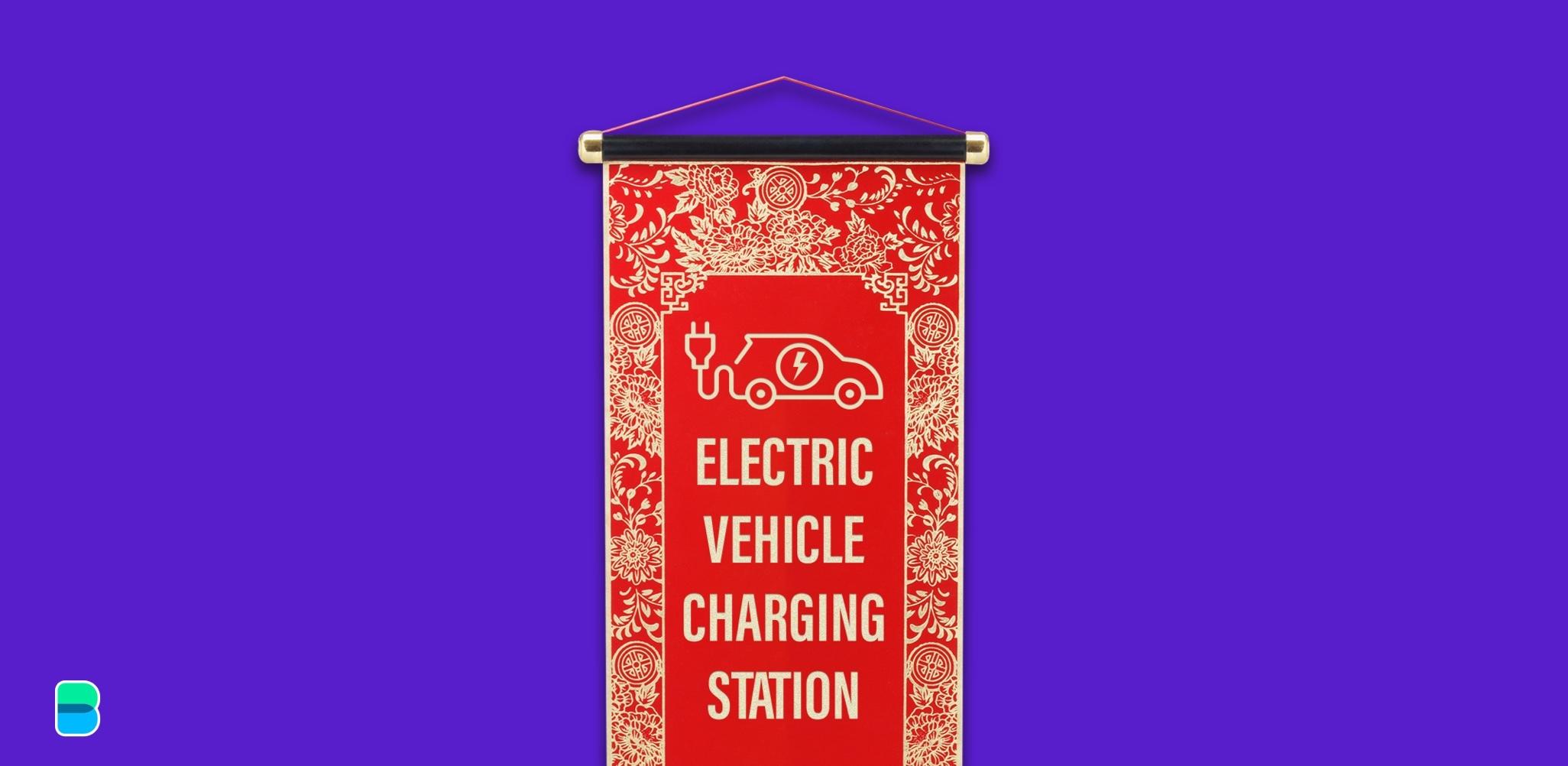 الأكبر هو الأفضل عندما يتعلق الأمر بشركات السيارات الكهربائية في الصين